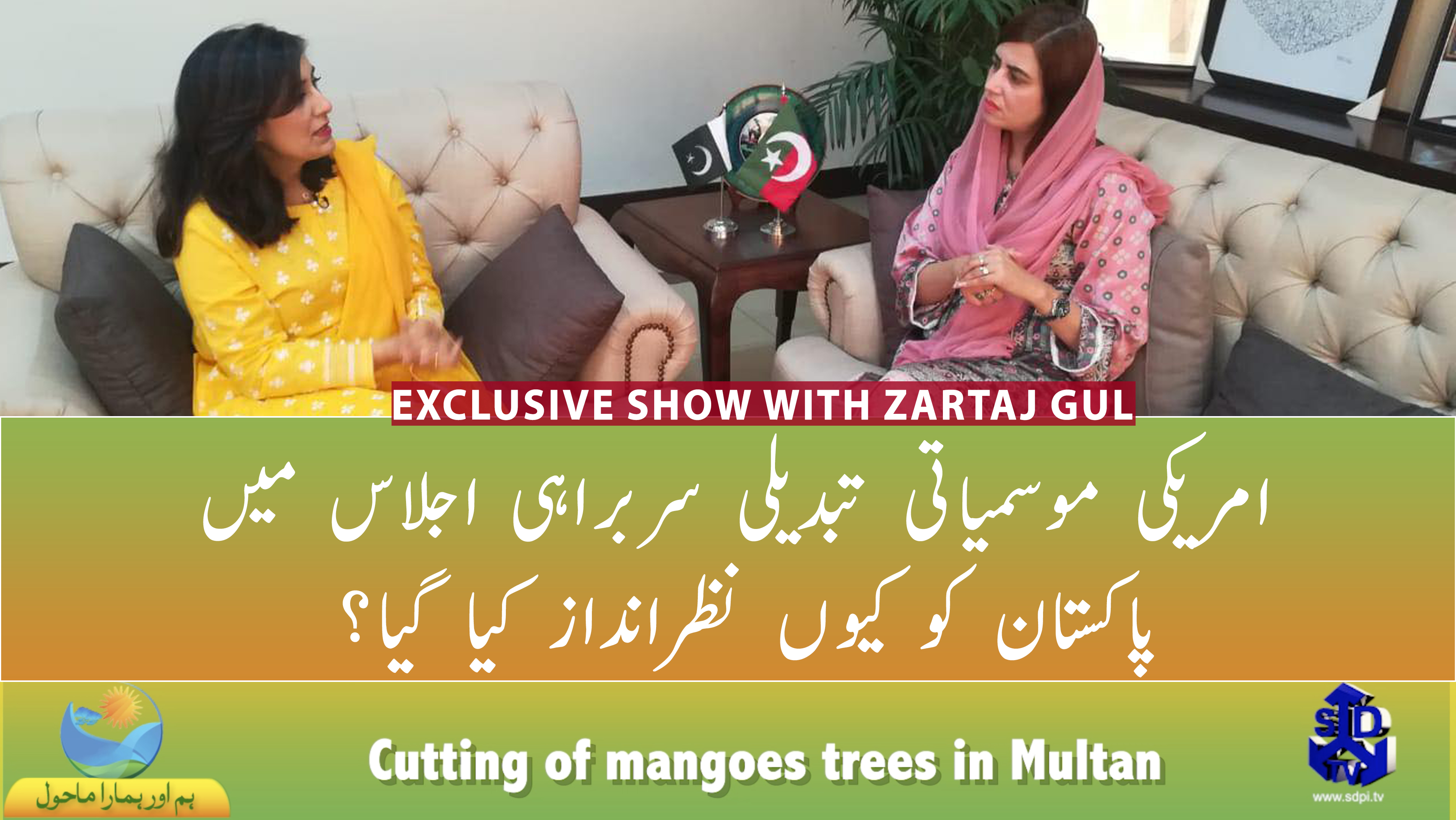 Exclusive interview with Zartaj Gul Wazir